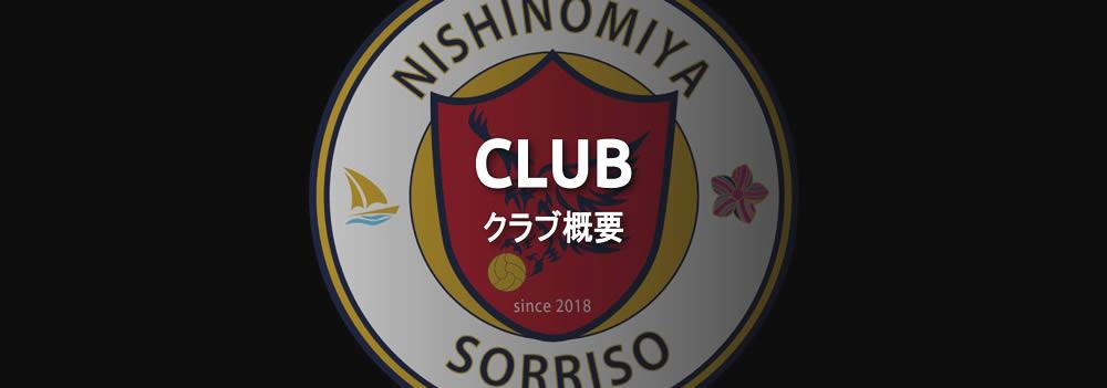 CLUB・クラブ概要