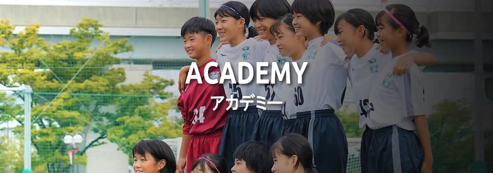 ACADEMY・アカデミー